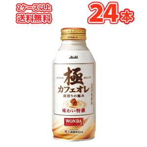 アサヒ WONDA ワンダ 極 カフェオレ 370gボトル缶 24本入〔牛乳 カフェ・オレ コーヒー ふかいり 珈琲〕