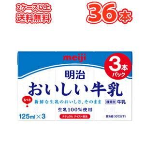 明治おいしい牛乳【125ml×3本】×12パック(36本入) クール便
