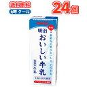 明治おいしい牛乳【200ml×24本】【クール便】明治 おいしい牛乳 ミルク 送料無料