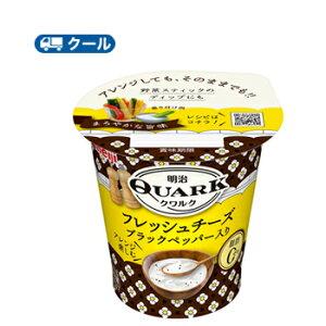 明治 QUARK フレッシュチーズブラックペッパー入り(100g×12コ)クール便 クワルク 送料無料 チーズ 乳酸菌
