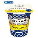 明治 QUARK フレッシュチーズ(100g×12コ)クール便 クワルク チーズ 乳酸菌