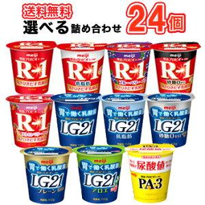 よりどり選べるお試しセット明治 ヨーグルト 選べる2種類セットプロビオ ヨーグルト /R-1・低脂肪・ゼロLG21(プレーン・低脂肪・砂糖ゼロ/PA-3/2種類×12個/24個入り【クール便】ヨーグルト 詰