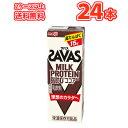 明治(ザバス)MILK PROTEIN(ミルクプロテイン) 脂肪0 ココア風味SAVAS 200ml×24本/低脂肪ミルク ビタミンB6 スポー…