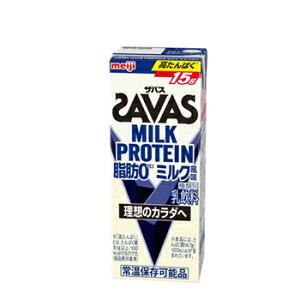 明治 (ザバス)MILK PROTEIN(ミルクプロテイン) 脂肪0 ミルク風味 SAVAS【200ml】×24本【2ケース】 脂肪0ミルク ビタミンB6 スポーツサポート ミルクプロテイン 部活 サークル 同好会【あす楽