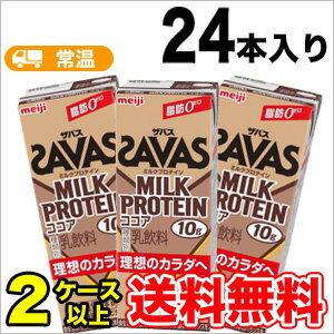 明治 SAVAS ザバス MILK PROTEIN ココア 200ml×24本 ミルクプロテイン10g 栄養機能食品 低脂肪0 ビタミンB6 スポーツサポート ミルクプロテイン 部活 サークル 同好会