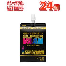 明治 スーパーヴァームゼリー( 240g×24本)パイナップル味【ヴァーム(VAAM)スポーツゼリー飲料】