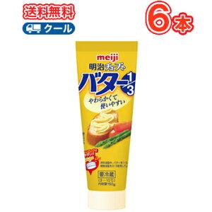 明治 チューブでバター1/3【クール便】160g×6本 送料無料バター トースト パン