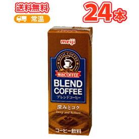 あす楽明治 COFFEE ブレンドコーヒー 【200ml】×24本 送料無料!/紙パック200/まとめ買い/ケース販売/ブリック