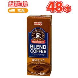 あす楽明治 COFFEE ブレンドコーヒー 【200ml】×24本/2ケース限定!/紙パック200/まとめ買い/ケース販売/ブリック