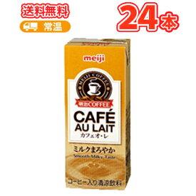あす楽明治 COFFEE カフェ・オ・レ 【200ml】×24本/送料無料/紙パック200/まとめ買い/ケース販売/ブリック