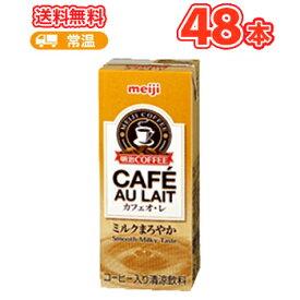 あす楽明治 COFFEE カフェ・オ・レ 【200ml】×24本/2ケース/紙パック200/まとめ買い/ケース販売/ブリック