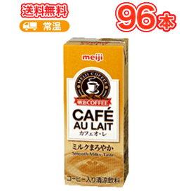 あす楽明治 COFFEE カフェ・オ・レ 【200ml】×24本/4ケース/紙パック200/まとめ買い/ケース販売/ブリック