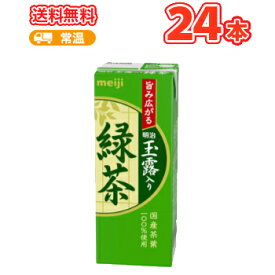 あす楽 明治 玉露入り緑茶 200ml×24本入/ 送料無料 紙パック ブリック