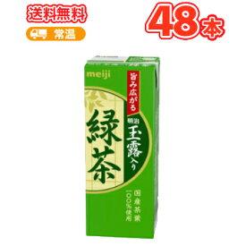 あす楽 明治 玉露入り緑茶 200ml×24本入/ 2ケース/送料無料 紙パック ブリック