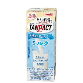 明治 TANPACT ミルク200ml×24本  ビタミンB6 スポーツサポート 低脂肪(ローファット)タイプ 部活 サークル 同好会【あす楽対応】送料無料/タンパクト/乳たんぱく飲料