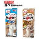 選べる詰合せ 明治 TANPACTカフェオレとTANPACTミルク【200ml】×24本×2ケース ビタミンB6 スポーツサポート 低…