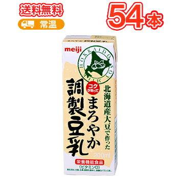 送料無料明治 まろやか調製豆乳 【200ml×18本×3ケース】/北海道 大豆 国産 あす楽