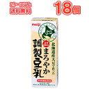 あす楽 激安【期間限定】明治 まろやか調製豆乳 【200ml】×18 本 国産大豆/北海道