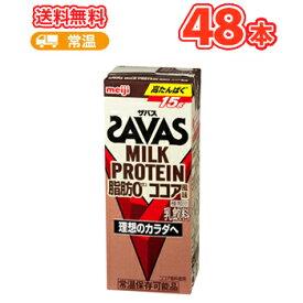 明治(ザバス)MILK PROTEIN(ミルクプロテイン) 脂肪0 ココア風味SAVAS 200ml×24本/2ケース 低脂肪ミルク ビタミンB6 スポーツサポート ミルクプロテイン 部活 サークル 同好会送料無料【あす楽対応】