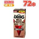 明治 (ザバス)MILK PROTEIN(ミルクプロテイン) 脂肪0 ココア風味200ml×24本/3ケース ビタミンB6 スポーツサポート …