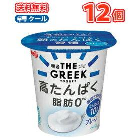 明治THE GREEK YOGURTプレーン(100g×12コ)クール便 送料無料 ザ グリーク ヨーグルト 脂肪0タイプ 濃縮ヨーグルト