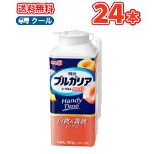 明治ブルガリアヨーグルト脂肪0 HandyTime 白桃&黄桃ミックス 180g×24本(クール便) 送料無料