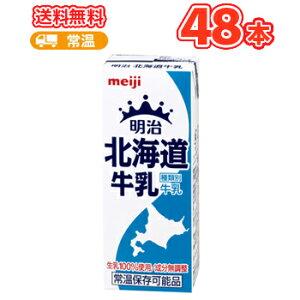 あす楽 明治北海道牛乳【200ml】×24本 /2ケース紙パック200 まとめ買い/ケース販売/ブリック