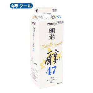 あす楽 明治フレッシュクリーム醇47 1000ml×1本/クール便/ケーキ/チーズケーキ/生クリーム/お菓子/パン材料 ホイップクリーム 業務用