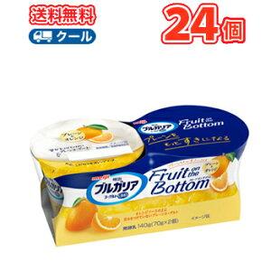 明治ブルガリアヨーグルトLB81 Fruit on the Bottom プレーンとオレンジ 【70g×2個】×12パック クール便 送料無料