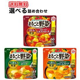 選べるスープ まるごと野菜じっくり煮込んだスープ/ミネストローネ、ポトフ、鶏だし白湯、2種類【200g×48袋】2ケース 送料無料