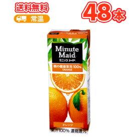 あす楽ミニッツメイトオレンジ100%【200ml】×24本/2ケース 送料無料紙パック ブリック おれんじ 果汁
