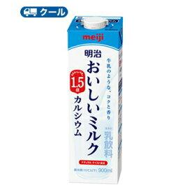 明治おいしいミルク カルシウム 【900ml×12本】【クール便】 ナチュラルテイスト製法 牛乳 ミルク キャップ付き 送料無料