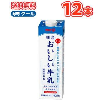 明治おいしい牛乳 (クール便)【900ml×12本】【クール便】明治 おいしい牛乳 牛乳 ミルク キャップ付き 1ケース単位送料無料
