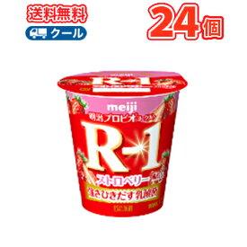 明治プロビオヨーグルト R-1 ストロベリー脂肪0 112g×24コ【クール便】送料無料食べる