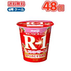 明治プロビオヨーグルト R-1 ストロベリー脂肪0 112g×48コ【クール便】送料無料