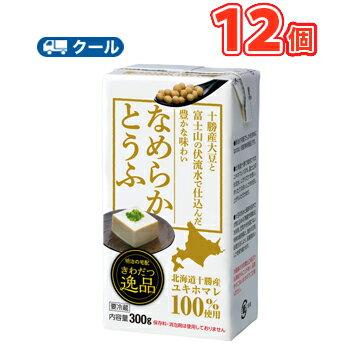 国産大豆100%使用 富士山の伏流水仕込みさとの雪食品おとうふ【300g×12コ】1ケース【クール便】