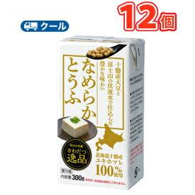 国産大豆100%使用 富士山の伏流水仕込みさとの雪食品なめらかとうふ【300g×12コ】1ケース【クール便】