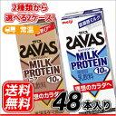 選べる2ケース明治 ザバスミルクとザバスココアSAVAS【200ml】×24本/2ケース 低脂肪ミルク ビタミンB6 スポーツサポート ミルクプロテイン 部活 ...