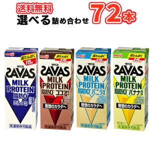 4種類から選べる3ケース明治 ザバスミルクとザバスココアとザバスバニラ風味とザバスバナナ SAVAS【200ml】×24本/3ケース 低脂肪ミルク ビタミンB6 スポーツサポート ミルクプロテイン 部活