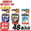 3種類から選べる2ケース明治 ザバスミルクとザバスココアとザバスバニラ風味 SAVAS【200ml】×24本/2ケース 低脂肪ミ…