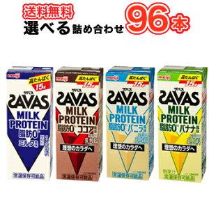 4種類から選べる4ケース明治 ザバスミルクとザバスココアとザバスバニラ風味とザバスバナナ SAVAS【200ml】×24本/4ケース 低脂肪ミルク ビタミンB6 スポーツサポート ミルクプロテイン 部活