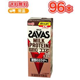 明治(ザバス) ミルクプロテイン) 脂肪0 ココア風味SAVAS 200ml×24本/4ケース低脂肪ミルク ビタミンB6 スポーツサポート ミルクプロテイン 部活 サークル 同好会送料無料【あす楽対応】