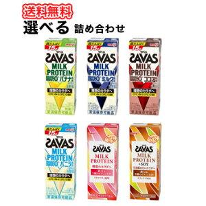 6種類から選べる4ケース明治 ザバスミルク/ココア/バニラ風味/バナナ/ミルクティー/カフェラテ SAVAS【200ml】×24本/4ケース 低脂肪ミルク ビタミンB6 スポーツサポート ミルクプロテイン 部活