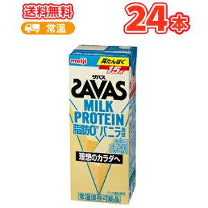 明治 SAVAS ザバス MILK PROTEIN バニラ風味 200ml×24本 ミルクプロテイン10g 栄養機能食品 低脂肪0 ビタミンB6 スポーツサポート ミルクプロテイン 部活 サークル 同好会 送料無料