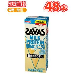 明治 SAVAS ザバス MILK PROTEIN バニラ風味 200ml×24本/2ケース ミルクプロテイン10g 栄養機能食品 低脂肪0 ビタミンB7 スポーツサポート ミルクプロテイン 部活 サークル 同好会 送料無料