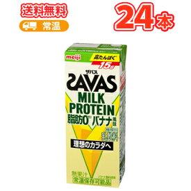 明治 ザバスミルクプロテイン 脂肪0 バナナ風味 SAVAS 200ml×24本MILK PROTEIN 低脂肪ミルク ビタミンB6 スポーツサポート ミルクプロテイン 部活 サークル 同好会 送料無料