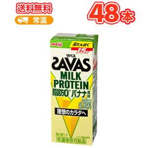 明治 ザバスミルクプロテイン 脂肪0 バナナ風味 SAVAS 200ml×24本/2ケースMILK PROTEIN 低脂肪ミルク ビタミンB6 スポーツサポート ミルクプロテイン 部活 サークル 同好会 送料無料