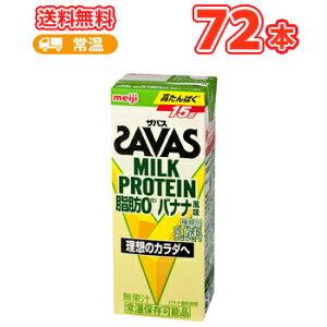 明治 ザバスミルクプロテイン 脂肪0 バナナ風味 SAVAS 200ml×24本/3ケースMILK PROTEIN 低脂肪ミルク ビタミンB6 スポーツサポート ミルクプロテイン 部活 サークル 同好会 送料無料