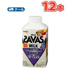 明治 ザバスミルク脂肪0 ベリーミックスSAVAS MILK PROTEIN【430ml】×12本【クール便】 クエン酸 スポーツサポート ミルクプロテイン 部活 サークル 同好会 ボトル