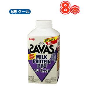 明治 ザバスミルク脂肪0 ベリーミックスSAVAS MILK PROTEIN【430ml】×8本【クール便】 クエン酸 スポーツサポート ミルクプロテイン 部活 サークル 同好会 ボトル